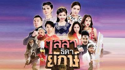 Thai tv 8 online