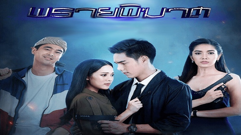 Sila Episode 20 English Subtitles